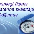 Nodod ūdensskaitītāja rādījumus tagad
